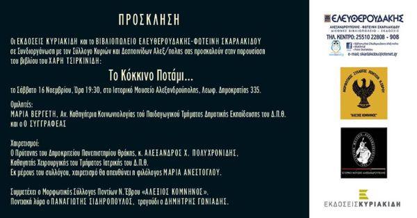 """""""Το κόκκινο ποτάμι"""" του Χάρη Τσιρκινίδη, Αλεξανδρούπολη"""