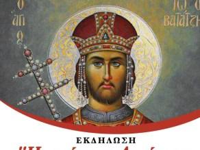 Άγιος Ιωάννης Βατάτζης, παρουσίαση βιβλίου, εξώφυλλο