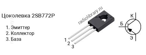 Цоколевка транзистора 2SB772P (маркируется как B772P)