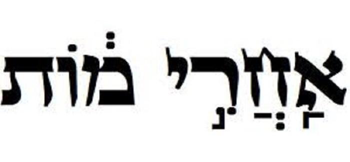 Ajarei mot, con el rabino Moshe Bendahan
