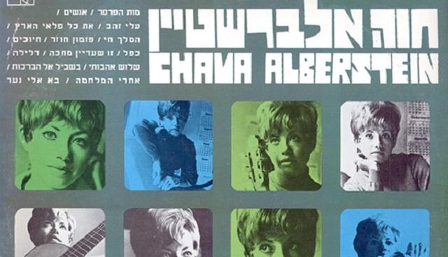 Chava (Java) Alberstein en 1968: La muerte de la mariposa