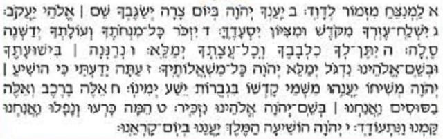 Salmo 20:  Señor, ¡dale la victoria al rey! ¡Respóndenos cuando te llamemos!