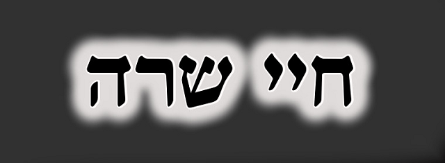Jayéi Sará, con el rabino Moshe Bendahan