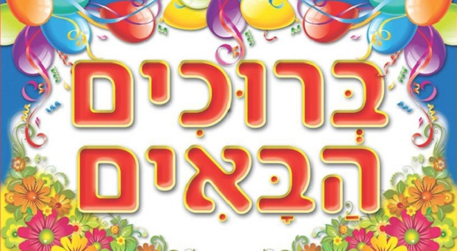 Shalom Ulpán (y jet-bet-bet)