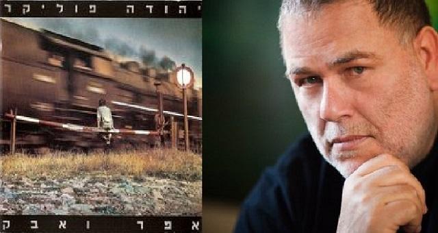 Ceniza y polvo: el trabajo más conmovedor de Yehuda Poliker