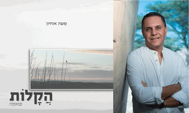 """Las """"Ligerezas"""" de Moshe Ohayon"""