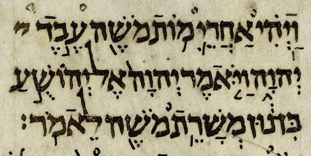 Los manuscritos hebreos medievales de la Península Ibérica, con Javier del Barco