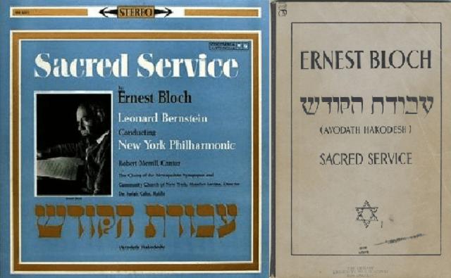 """Avodat Hakodesh (Servicio Sacro)"", de Ernest Bloch"