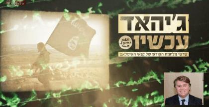 yihad ajsha