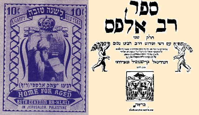 De un 17 a un 23 de abril en la historia de los sefardíes…