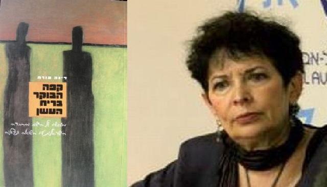 Baalót Habrít balmú et hatzalát yehudéi Yaván, im Prof. Dina Porat me-Universitat Tel-Aviv