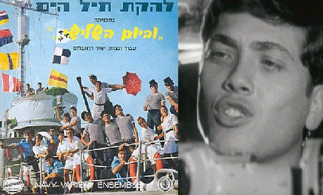 Lehakat Jeil Hayam: un mar de canciones