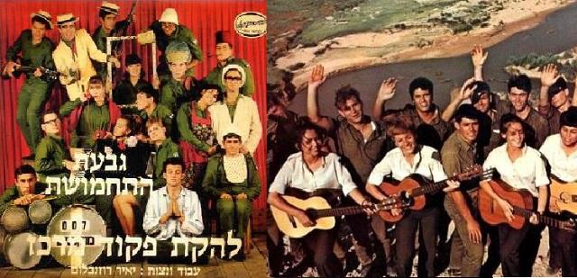 Desde el corazón de Israel, Lehakat Pikud Hamerkaz