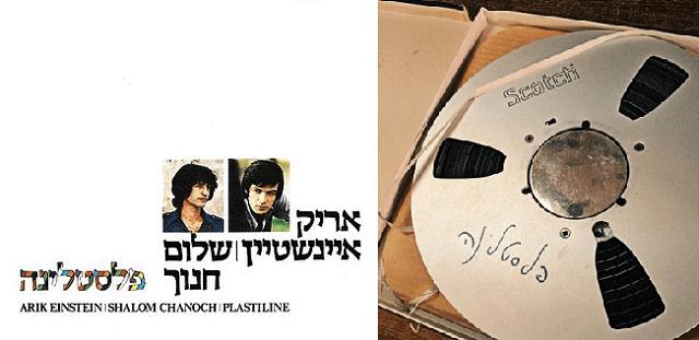 Plastelina: el rock israelí seminal de Arik Einstein y Shalom Chanoch