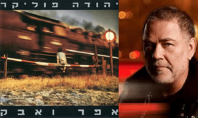 Ceniza y polvo: los hijos de la shoá musicados por Yehuda Poliker