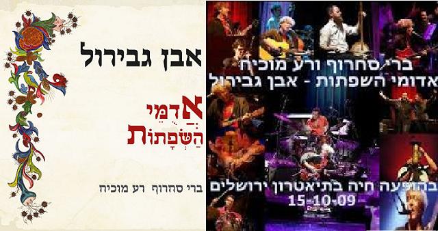Berry Sakharof canta a Ibn Gabirol