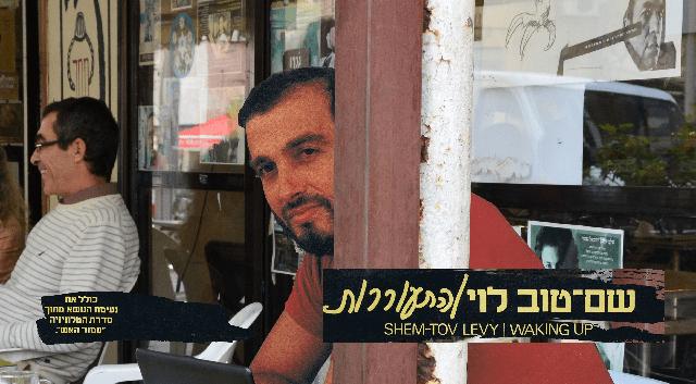 El despertar de Shem-Tov Levy