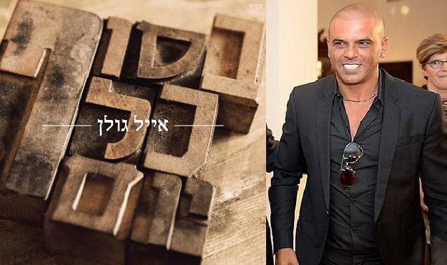 Eyal Golan, máximo representante de la canción mizrají actual