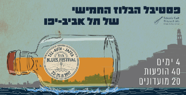 Resérvense del 22 al 25 de noviembre para 5º Festival de Blues de Tel-Aviv – Yafo