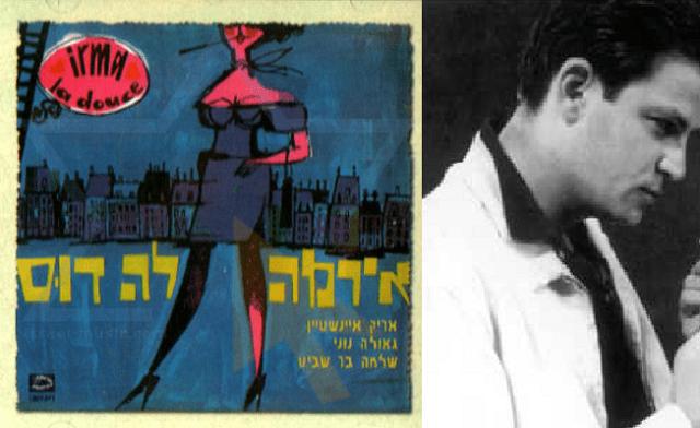Irma, la dulce (en hebreo)