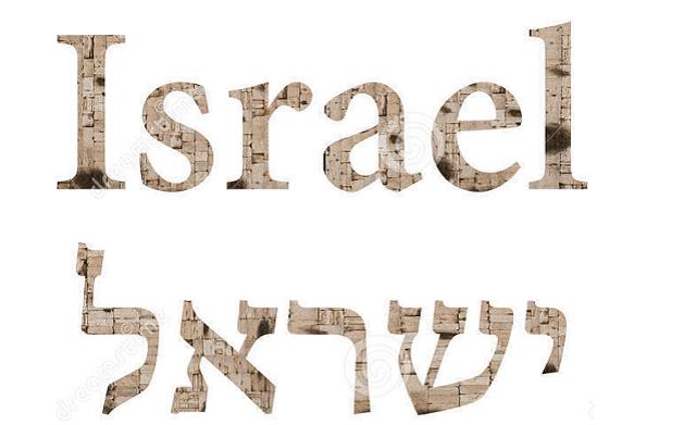 ¿Por qué Israel se llama Israel?