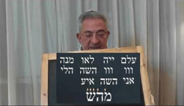 Los secretos del Zohar a través de las parashot Ekev y Reé, con Albert Gozlan