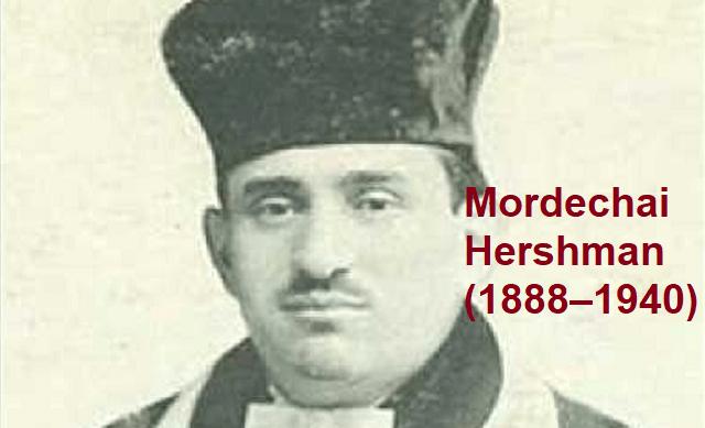 Mordechai Hershman: sed de música