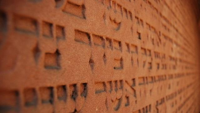 La filosofía de la lengua hebrea, con Rodrigo Varsher