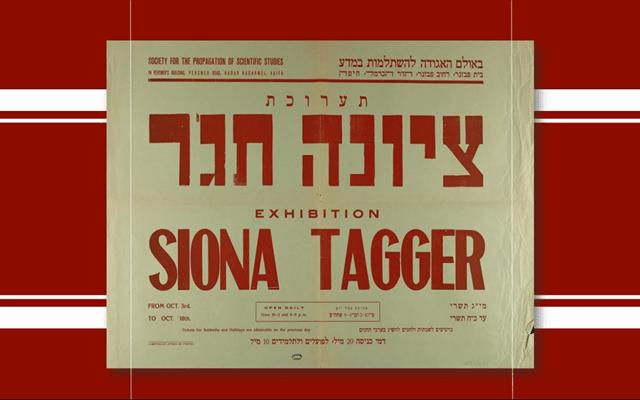 Siona Tagger, pionera del estilo eretz-israelí