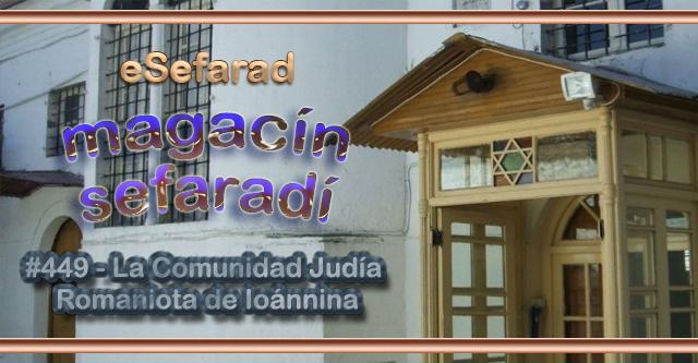 La Comunidad Judía Romaniota de Ioánnina