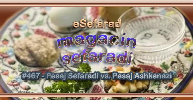 Pesaj sefardí vs. Pesaj ashkenazí