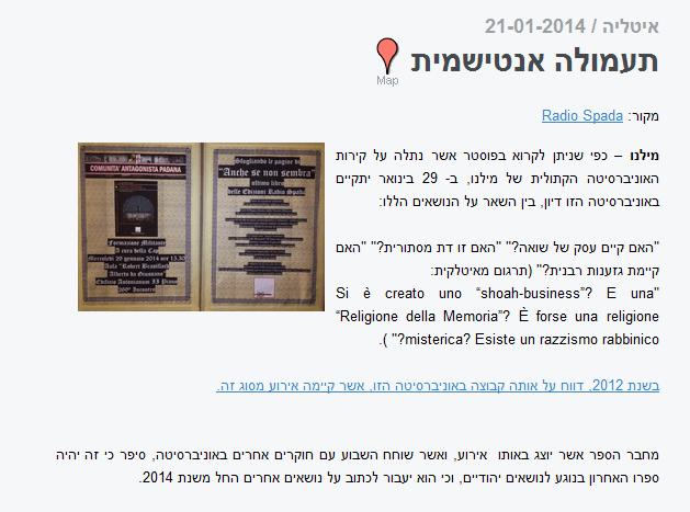 """Il libro """"Anche se non sembra"""" e le Ed. Radio Spada """"schedati"""" dalle agenzie israeliane"""