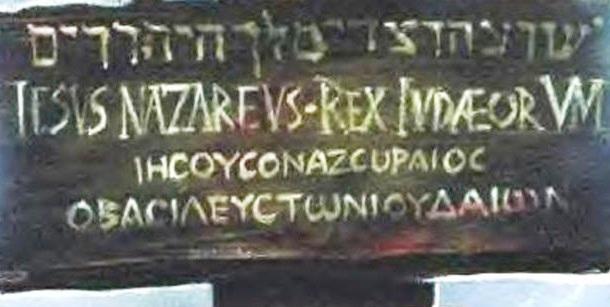 Iesus Nazarenus Rex Iudaeorum, ossia JHWH