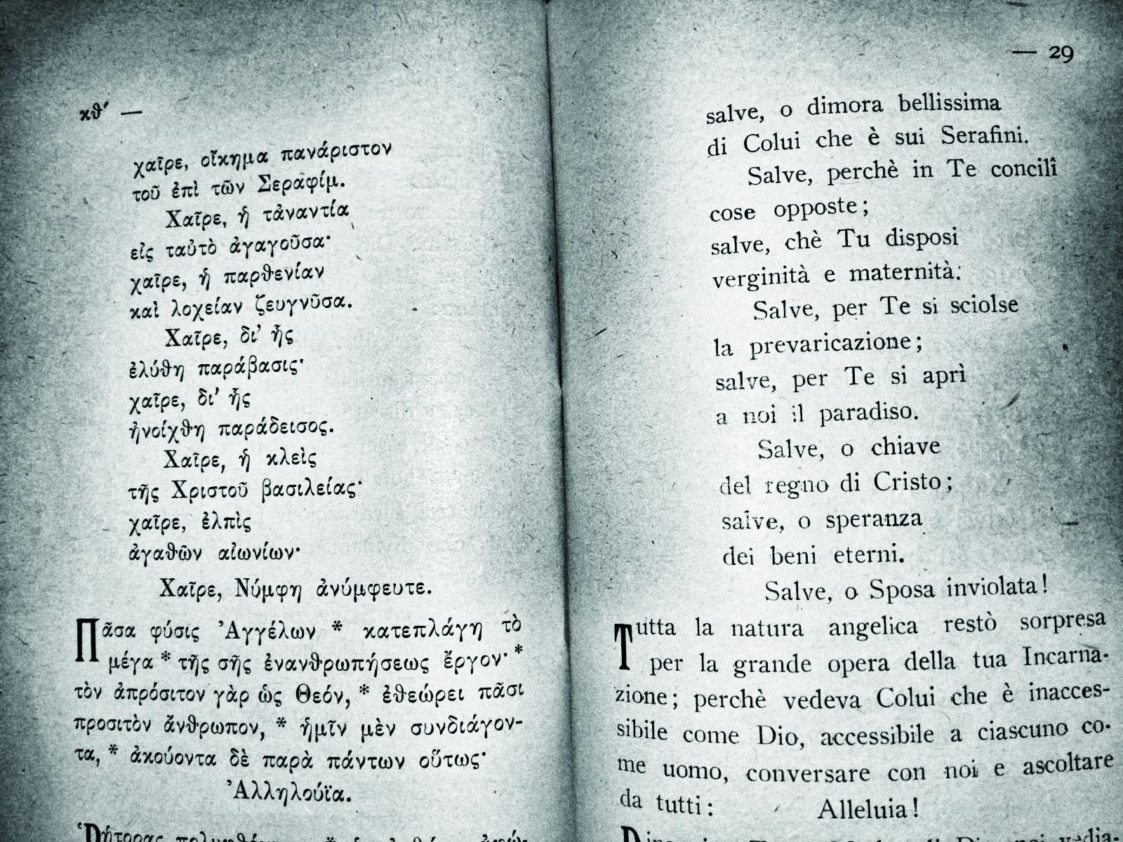 akathistos maria 33