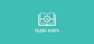 eulogo_radiokniga