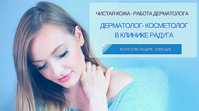 Прием дерматолога в СПб