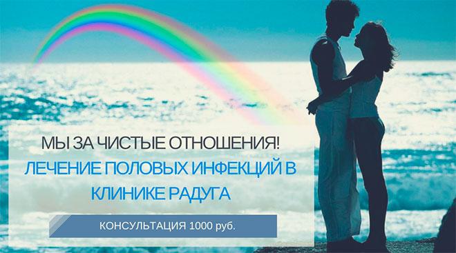 Лечение ИППП в СПб