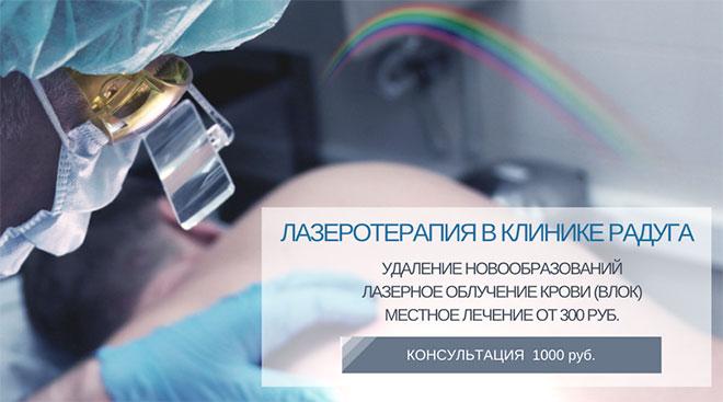Лазеротерапия в СПб