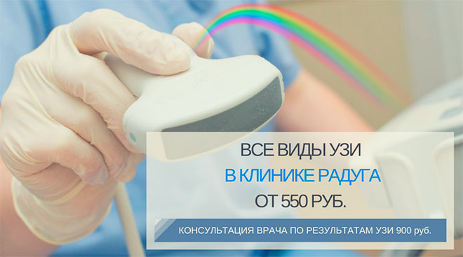 УЗИ в СПб