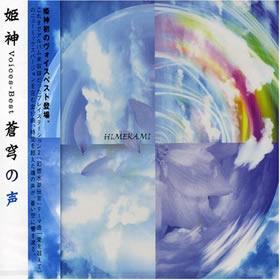 2004 Voices-Best