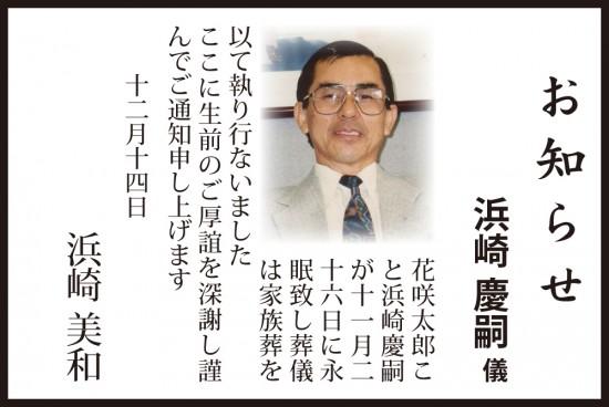 浜崎通知 2x2