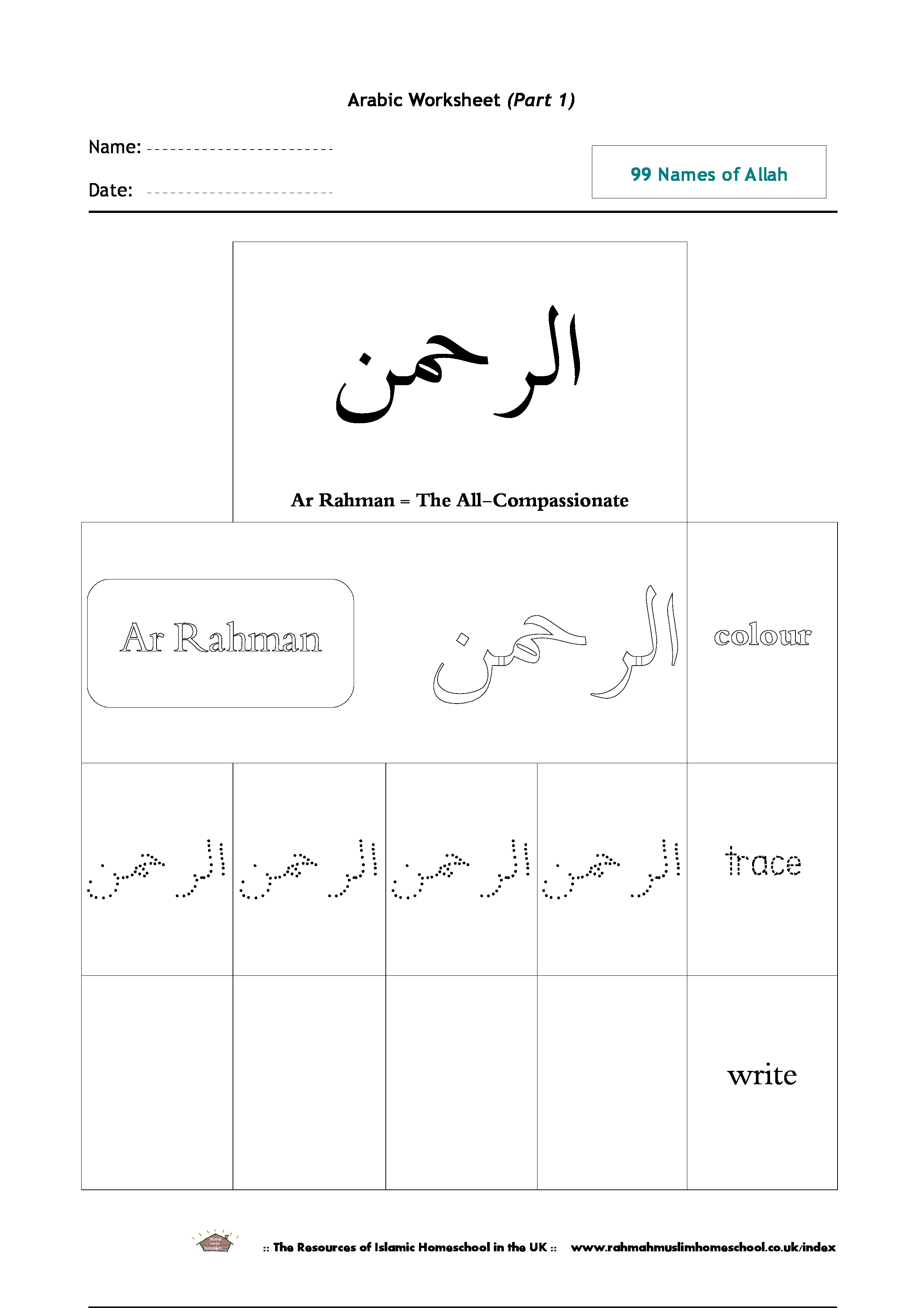 Free Worksheets Part 1 Of The 99 Names Of Allah 9 Pages