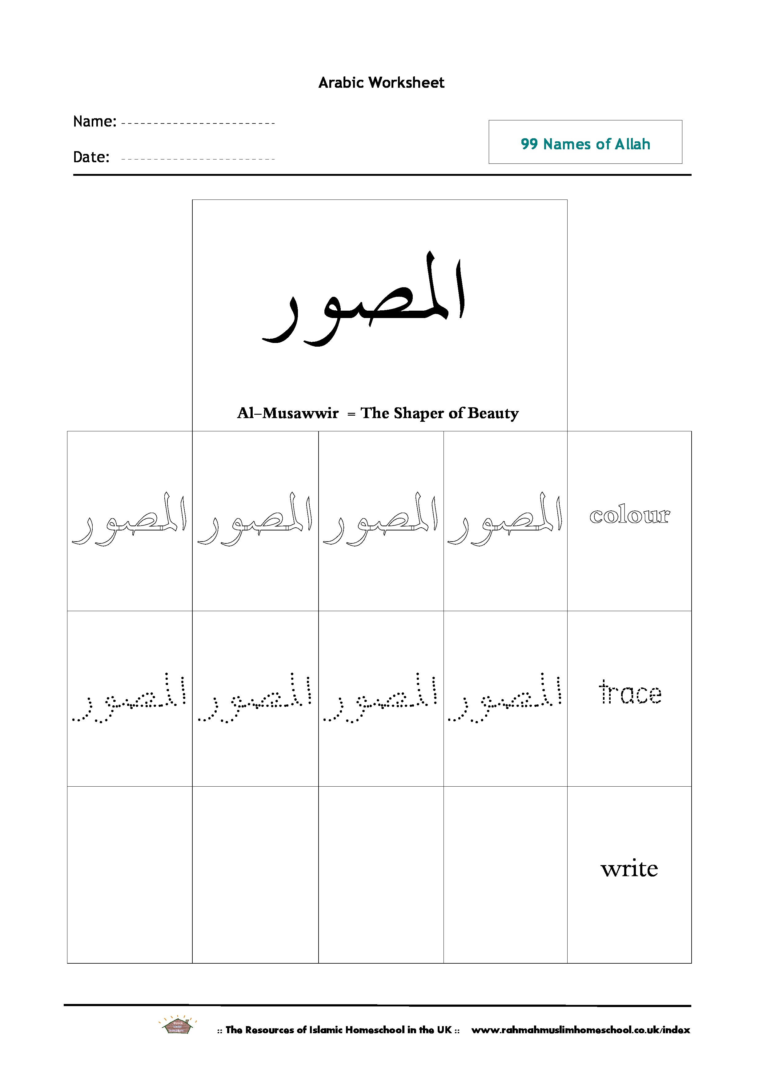 Free Worksheets Part 2 Of The 99 Names Of Allah 9 Pages