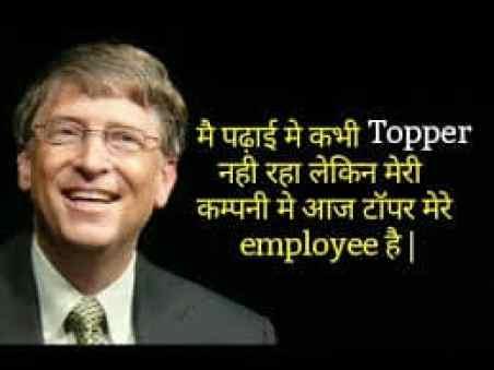 बिल गेट्स Bill Gates के बारे में कुछ बाते...