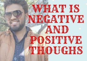 सकारात्मक और नकारात्मक सोच क्या होती है/Positive And Negative Thinking