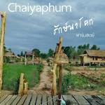 30-small-country-thai-house-017