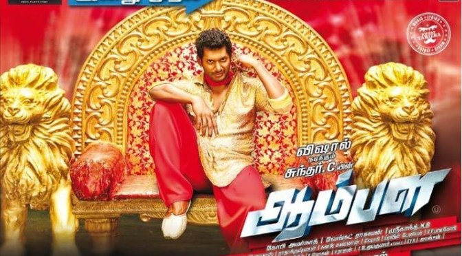 Aambala Review