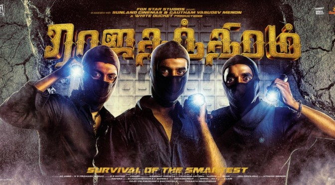 Rajathanthiram Review