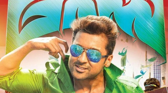 Masss or Massu engira Masilamani Review