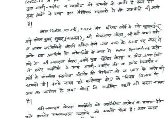 raniwara news of covid-19
